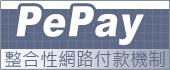 PEPAY金流整合系統平台